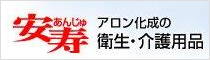 アロン化成(安寿)