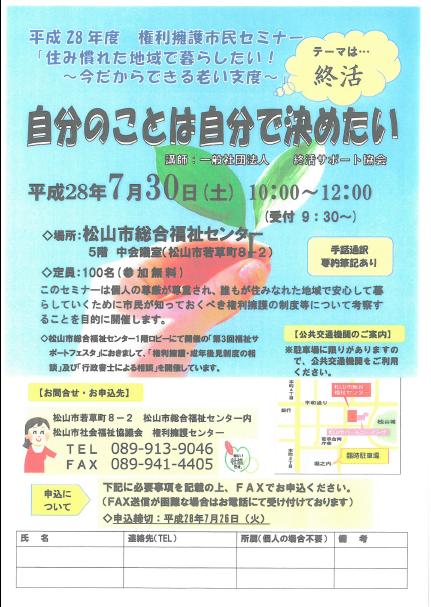 権利擁護市民セミナー(7月30日)